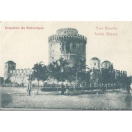 Thessalonique ou Salonique - Tour Blanche