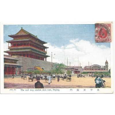 Chine Pekin - Carte postale the Rail way station chin men.